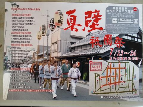 祭りポスター3.jpg
