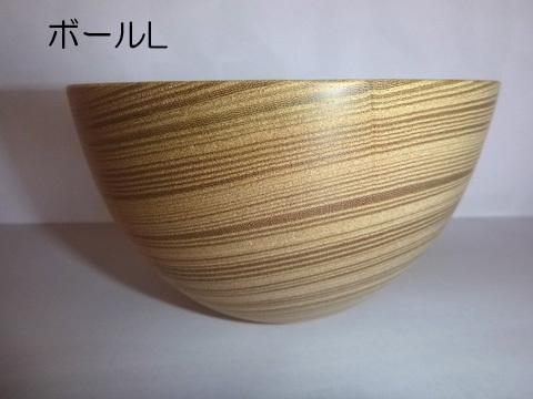 ボールL1.jpg