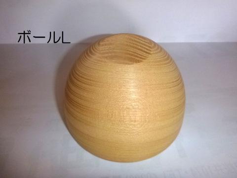 ボールL3.jpg