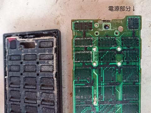 リモコン修理-9.jpg