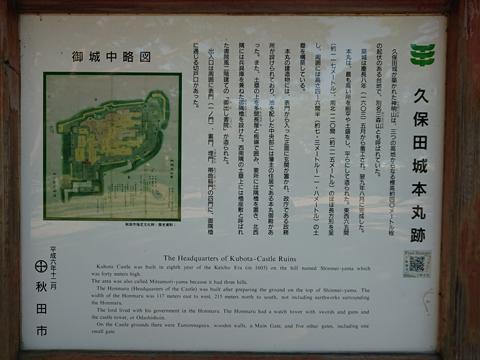 久保田城1.jpg