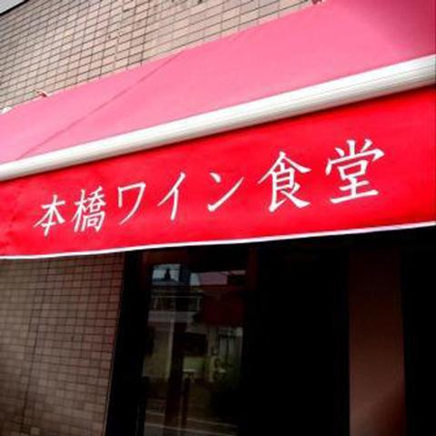 本橋ワイン食堂5.jpg