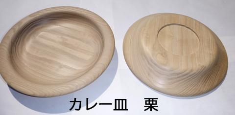 栗カレー皿.jpg