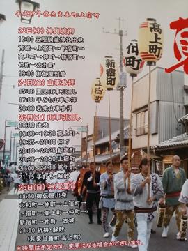祭りポスター1.jpg