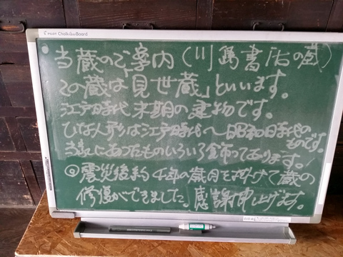見世蔵造作4-5.jpg