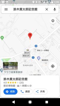 貫太郎記念館1.jpg