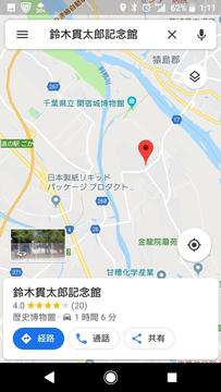 貫太郎記念館2.jpg